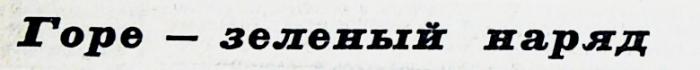 009_1958.04.6_3.jpg