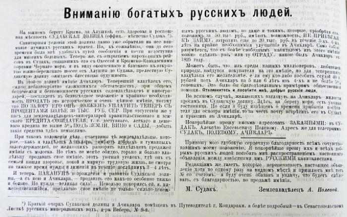 achiklar_1885_001.jpg