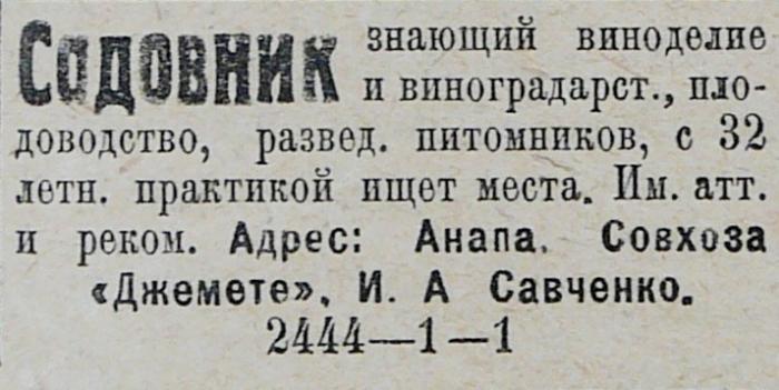 anapa_savchenko.jpg