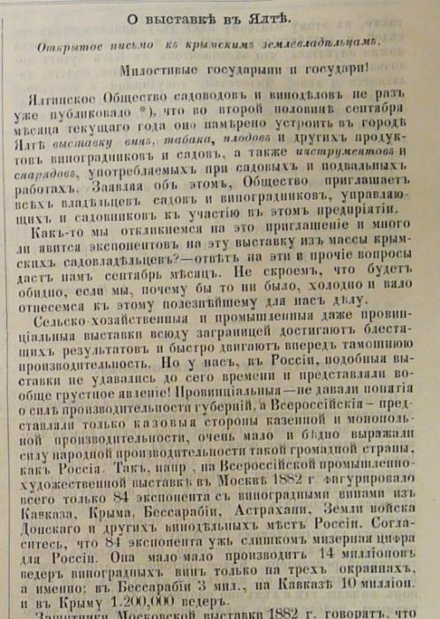 exposition_yalta_1889_1.jpg