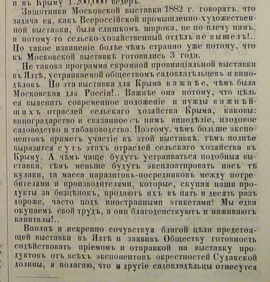 exposition_yalta_1889_2.jpg