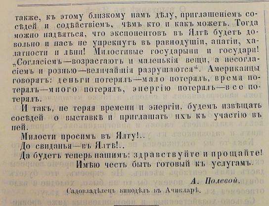 exposition_yalta_1889_3.jpg