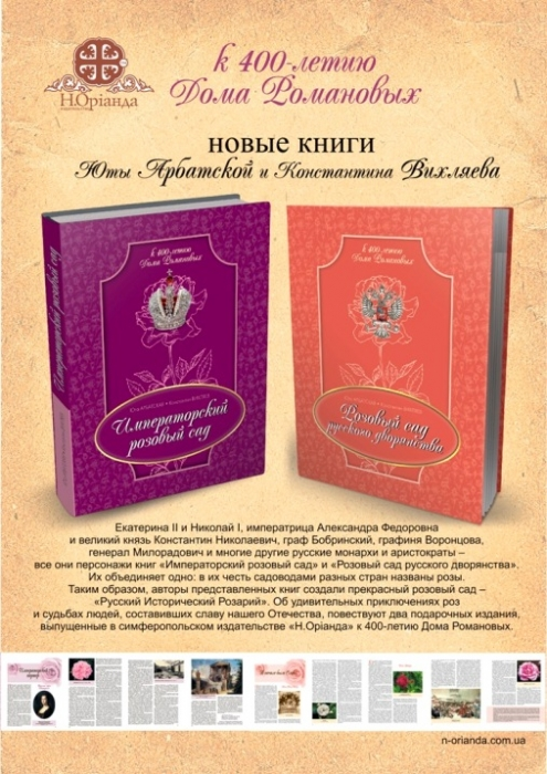 juta_arbatskaya__konstantyn_vikhlyaev_the_rose_garden_of_russian_nobility.jpg