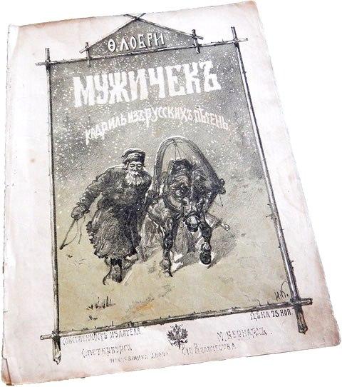 muzhichok-kadril-iz-russkih-pesen-fyodor-lobri-notnaya-oblozhka-foto.jpg