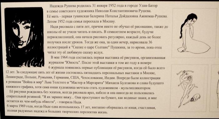 nadia_rusheva_001.jpg
