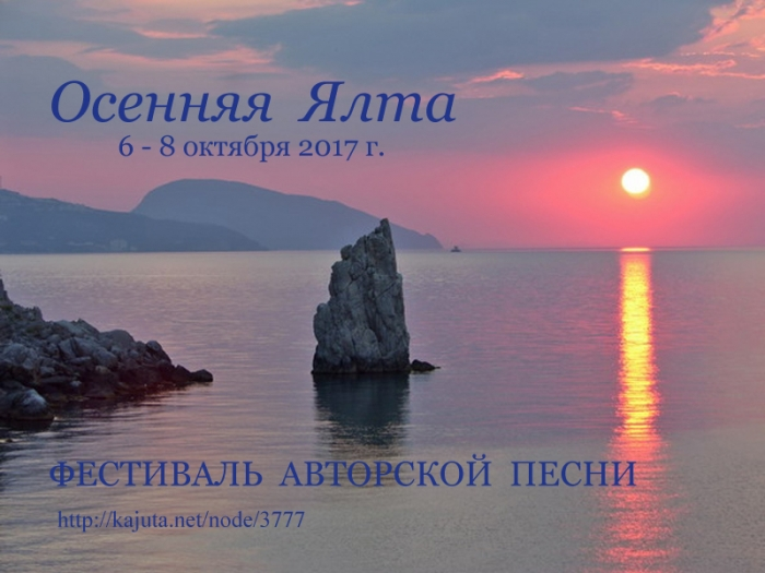 osennyaya_yalta_2017.jpg