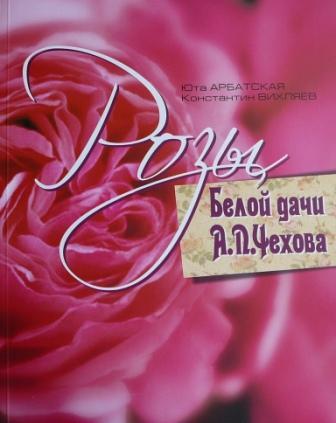 roses_chechov.jpg