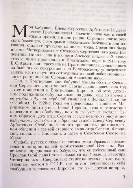 sergij_tchetwerikov_1.jpg