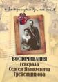 grebenshchikov.jpg