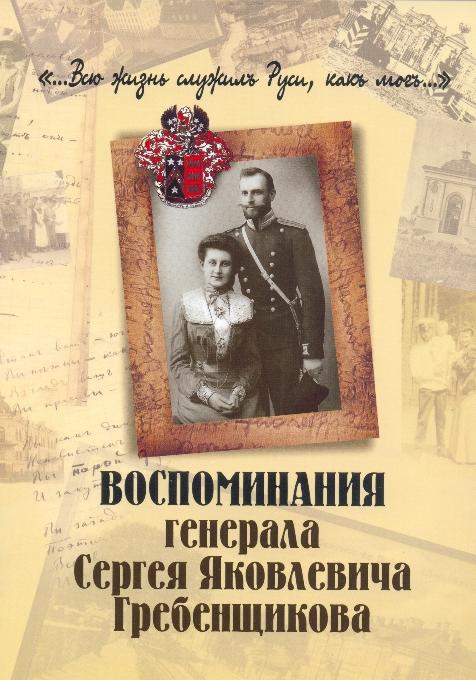 grebenshchikov1.jpg