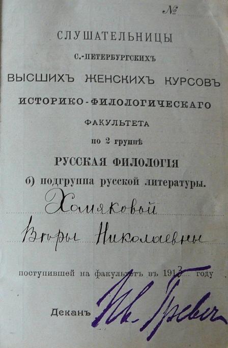 vera_homjakova_1913.jpg