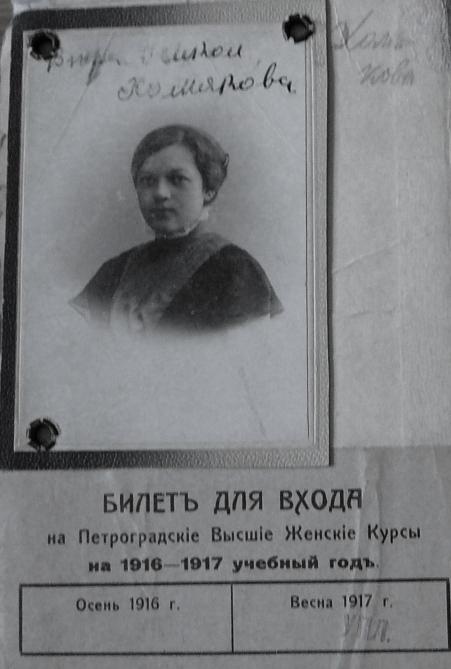 vera_homjakova_1917.jpg